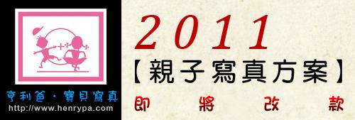 2011price_announce.jpg